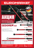 Акция на динамометрични ключове Gedore RED